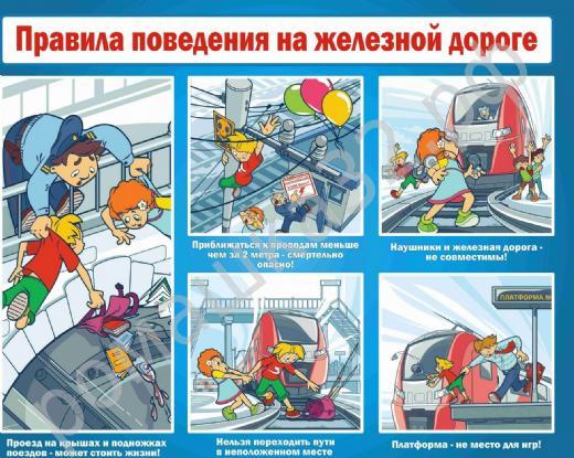 Фото:Обеспечение безопасности и профилактика детского травматизма